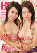 Kamikaze Street Vol. 14 : Ako Ikeuchi – Rin Yuki  (KST-014)