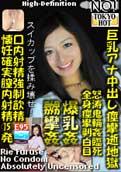 Tokyo Hot n0490 – Rie Furuse