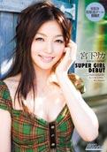 Super Girl Debut - Rika Miyashita