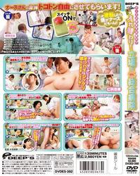 th 587626307 DVDES 392a 123 78lo - DVDES-392
